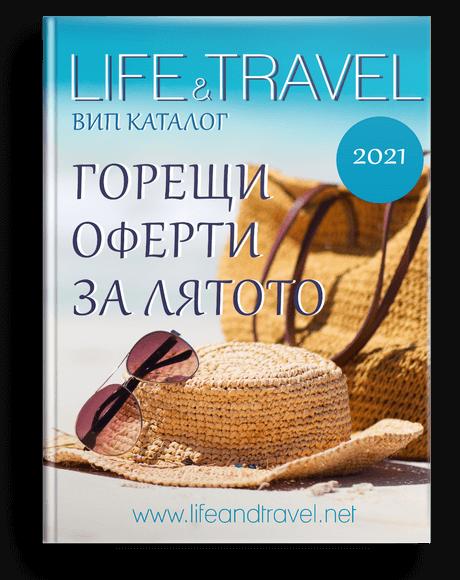 LifeandTravel-goreshti-oferti-za-liatoto 2021 460 580