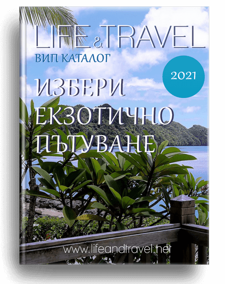 LifeandTravel-izberi-ekzotichno-patuvane 2021 460 580