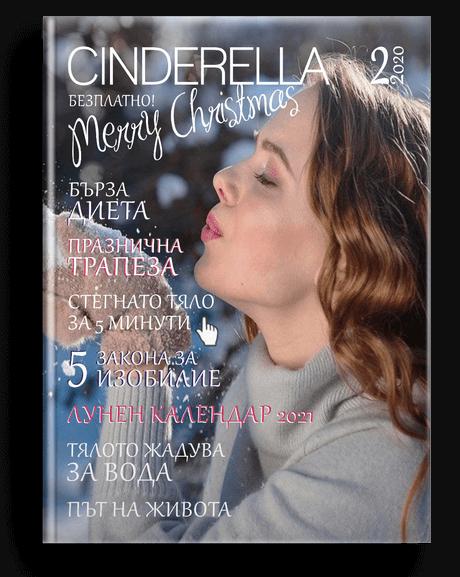 K Cinderella 2 2020 460 580 c